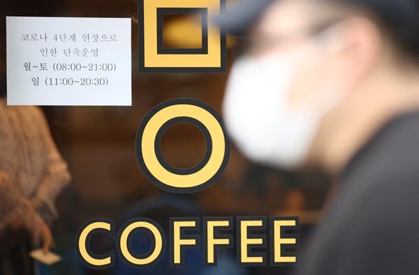 수도권 사회적 거리두기 4단계가 내달 5일까지 2주간 연장된 지난 8월 23일 오후 서울 종각역 인근 한 카페에 영업 시간 관련 안내문이 붙어 있다.