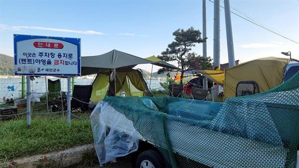 마도주차장에는 야영과 취사를 금지하는 안내판이 내걸려 있지만 이를 비웃기라도 하듯 캠핑족들의 텐트가 주차장을 점령했다. 태안군은 이를 단속할 근거가 없다는 난처한 입장을 밝히고 있다.