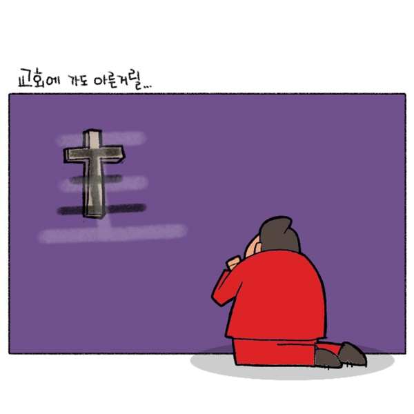 [만평] 교회에 가도 아른 거릴까(...)