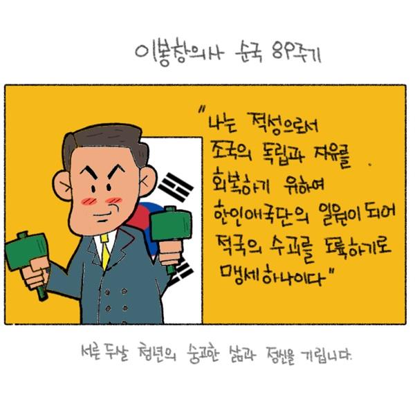 [만평] 이봉창 의사를 기립니다... 순국 89주년