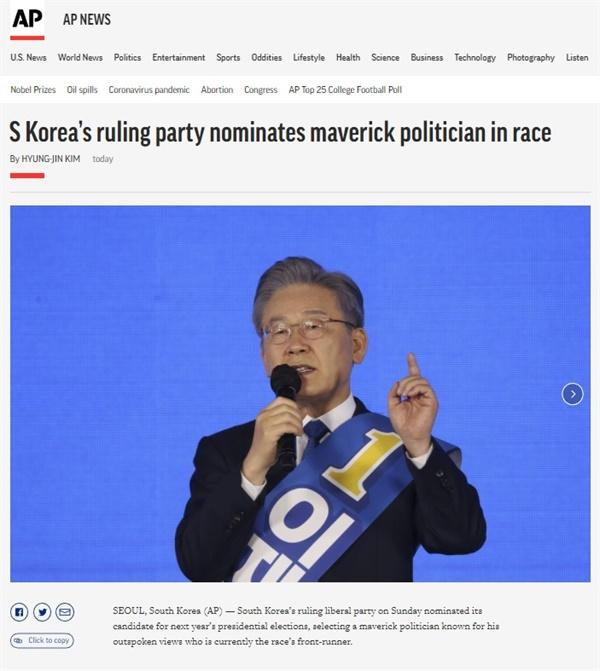 이재명 경기도지사의 더불어민주당 대선 후보 선출을 보도하는 AP통신 갈무리.