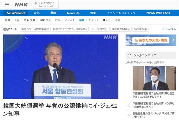 이재명 경기도지사의 더불어민주당 대선 후보 선출을 보도하는 일본 NHK 갈무리.