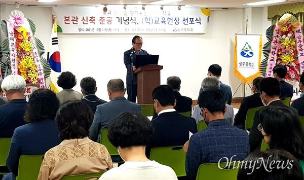 """10월 11일 남해 상주중학교에서 열린 """"상주중학교 교사동 신축 준공 기념식""""."""