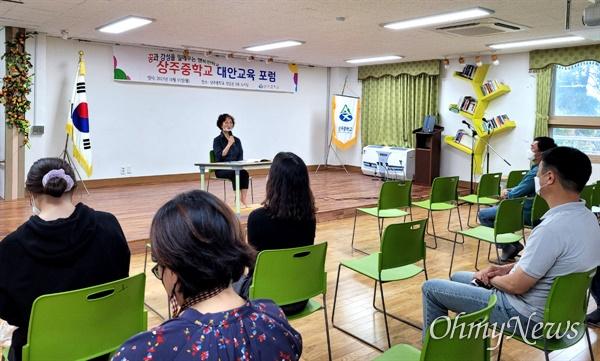 """10월 11일 남해 상주중학교에서 열린 """"상주중학교 대안교육 포럼""""."""