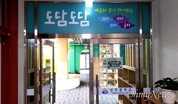 남해 상주중학교 휴게공간인 '도담도담'.