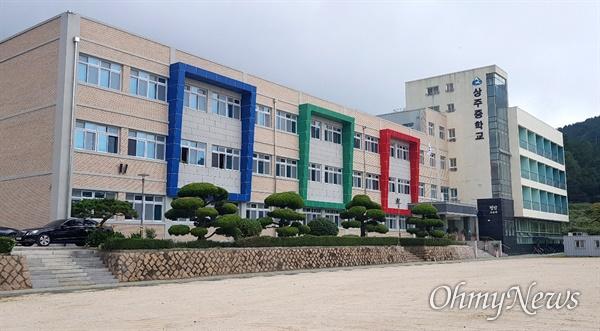 남해 상주중학교.