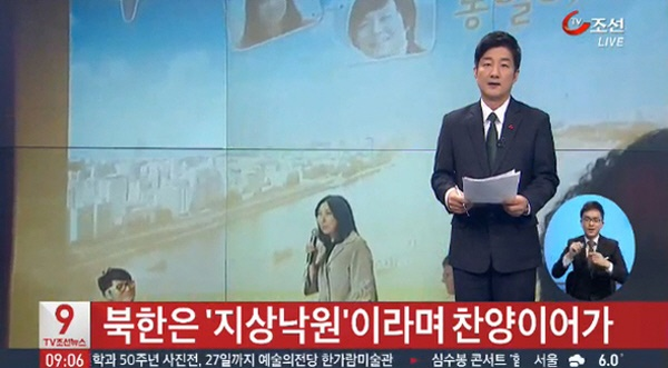 2014년 11월 21일, TV조선 '뉴스9' 보도 화면. 리포트 제목이 '북한은 지상낙원이라며 찬양이어가'였다.