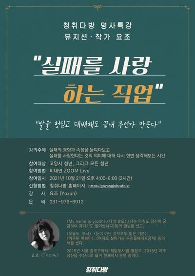 고양시는 '청취다방'에서 10월 21일 뮤지션이자 작가로 활동 중인 요조를 초청하여 명사특강을 진행한다.