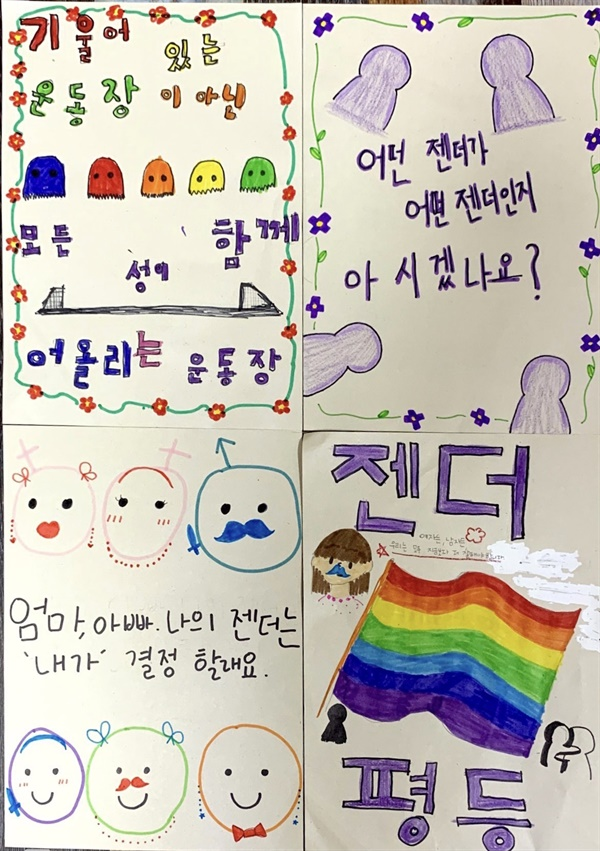 동백작은학교 학생들이 만든 작은 포스터가 학교 곳곳에 붙어 있다.