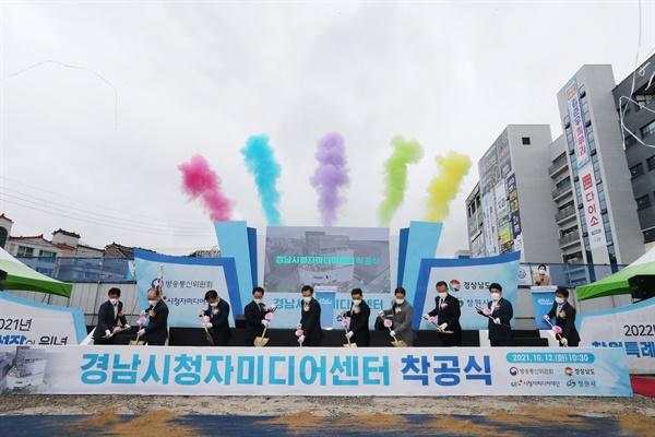 경남시청자미디어센터 착공식.