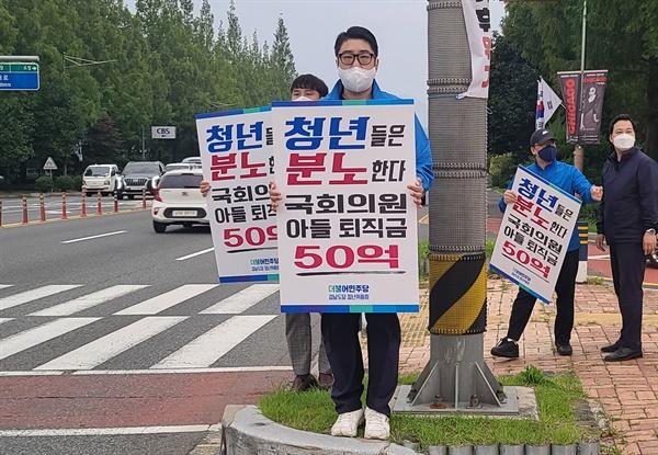 더불어민주당 경남도당 청년위원회의 시위.