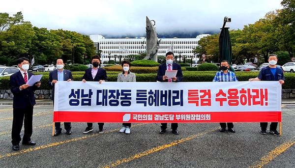 국민의힘 경남도당 부위원장협의회는 12일 경남도청 정문 앞에서 기자회견을 열었다.