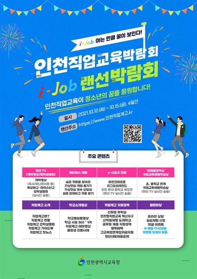 인천시교육청은 10월 12일부터 15일까지 2021년 인천직업교육박람회 'i-Job 랜선 박람회'를 연다.