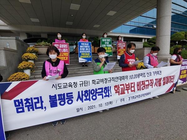 학교비정규직 노동자들 총파업 선언