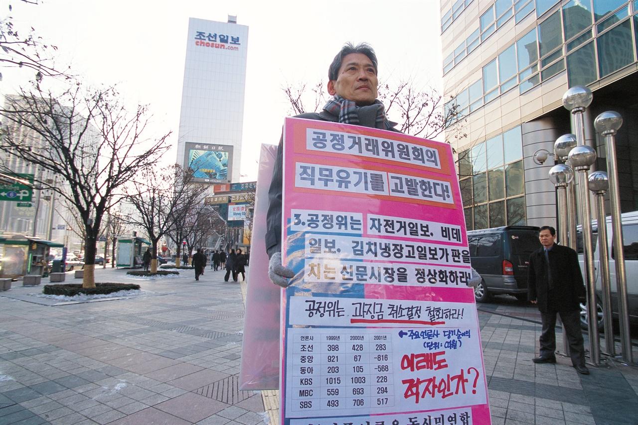 2003년 1월 성유보 당시 민주언론운동시민연합 이사장이 서울 광화문 거리에서 공정거래위원회 언론사 과징금 취소 결정 철회와 신문고시 개정을 촉구하며 1인시위를 벌이고 있다.