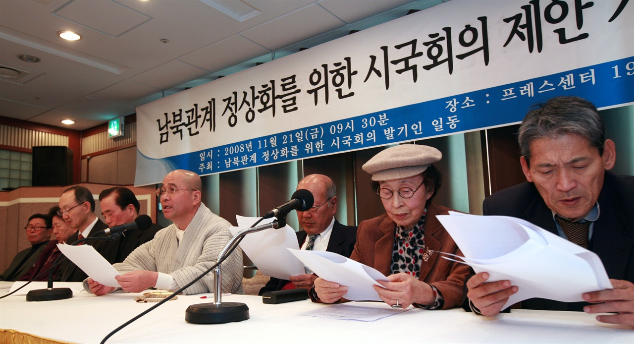 2008년 11월 21일 서울 태평로 한국프레스센터에서 '남북관계 정상화를 위한 시국회의 제안 기자회견'이 열렸다. 오른쪽에 자리한 성유보 이사장.