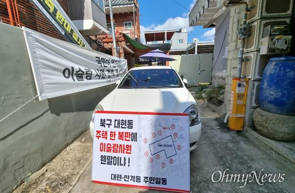 대구 북구 대현동 이슬람사원 공사현장 입구에 공사를 반대하는 주민들이 공사를 하지 못하도록 차량으로 길을 막았다.