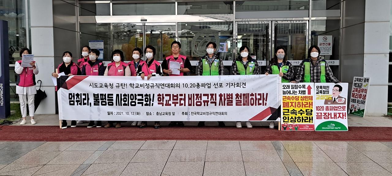 학교 비정규직 노동자들이 12일 충남교육청 앞에서 기자회견을 열고 있다.