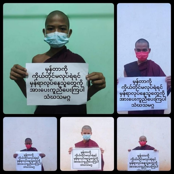 11일 만달레이승려회는 오늘도 피켓시위