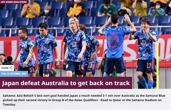 일본의 2022 카타르 월드컵 아시아 최종예선 호주전 승리를 알리는 아시아축구연맹 공식 홈페이지 갈무리.