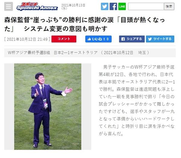일본 축구 대표팀 모리야스 하지메 감독의 호주전 승리 소감을 보도하는 <스포츠니치 아넥스> 갈무리.