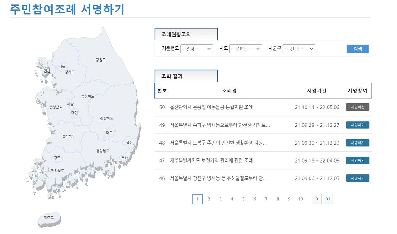 우리 지역 주민참여조례를 확인하고 서명할 수 있는 주민참여조례 사이트