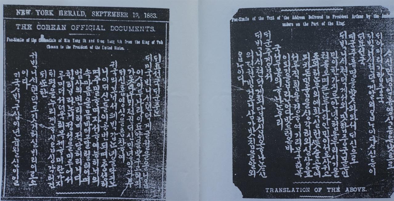 미 언론에 최초로 보도된 한글 문서  왼쪽 문서는 사절단에 대한 고종의 신임장, 오른 쪽은 전권 대신 민영익의 미 대톨령에 대한 인사말
