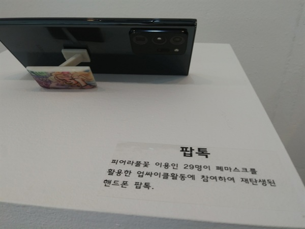 폐마스크로 만든 팝톡.