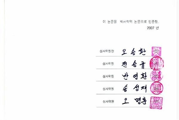 김건희씨 박사논문 인준서에 있는 심사위원 서명과 날인.