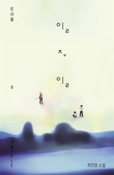 최진영 <일주일>