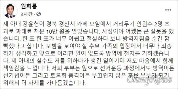 국민의힘 대선 경선 후보인 원희룡 전 제주지사의 부인이 코로나19 방역수칙을 위반해 과태료 10 만원 처분을 받았다. 원 전 지사는 자신의 SNS를 통해 사과했다.