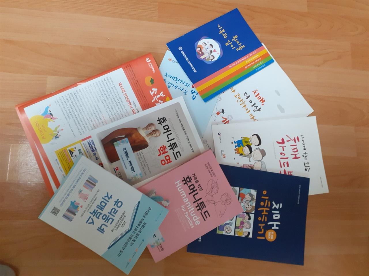 치매 관련 홍보 책자들(이연순 센터장 제공)