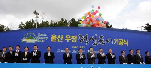 2007년 12월 26일 열린 울산 우정혁신도시 기공식