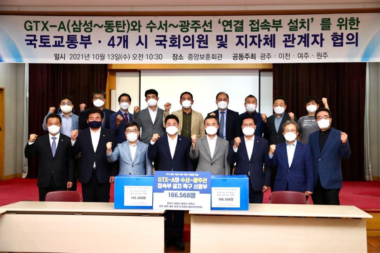 이천시, GTX-A와 수서~광주선 연결 접속부 설치 관련 국토교통부·지자체 관계자 토론회 모습