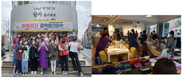 암행어사 축제기획단 단체사진(좌) 상상나루래 플리마켓 (우)