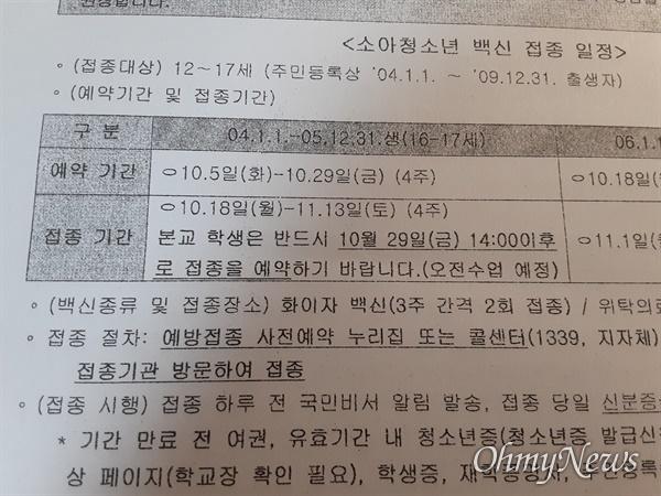 서울 D고가 지난 6일 학생과 학부모에게 보낸 안내문.