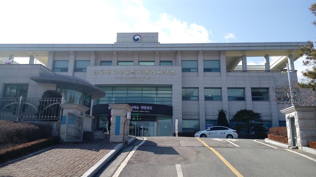 여수출입국외국인사무소 전경