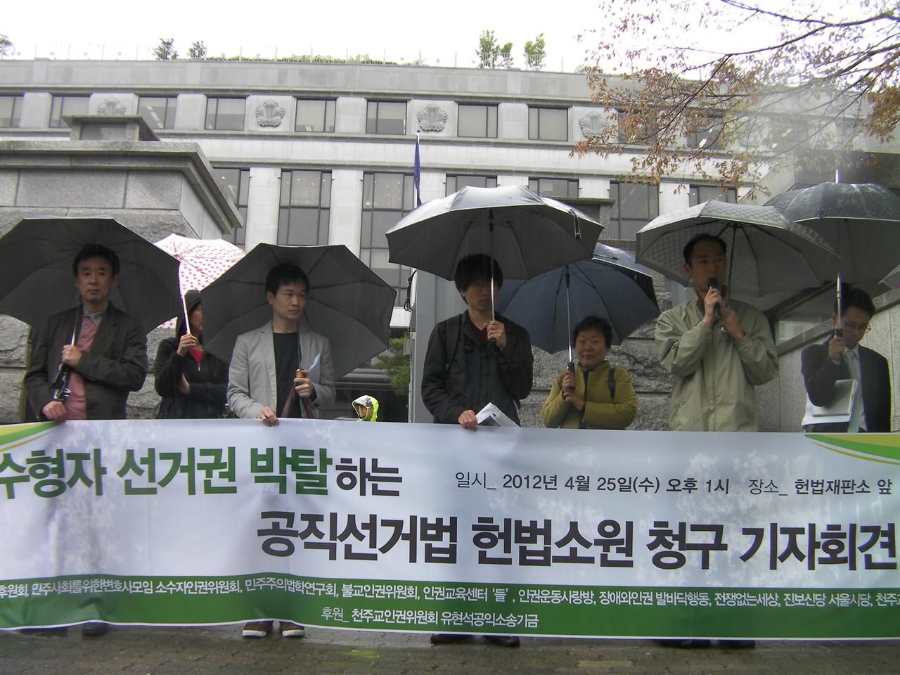 2012년 4월 헌법재판소 앞에서 열린 '수형자 선거권 박탈하는 공직선거법 헌법소원 청구 기자회견'