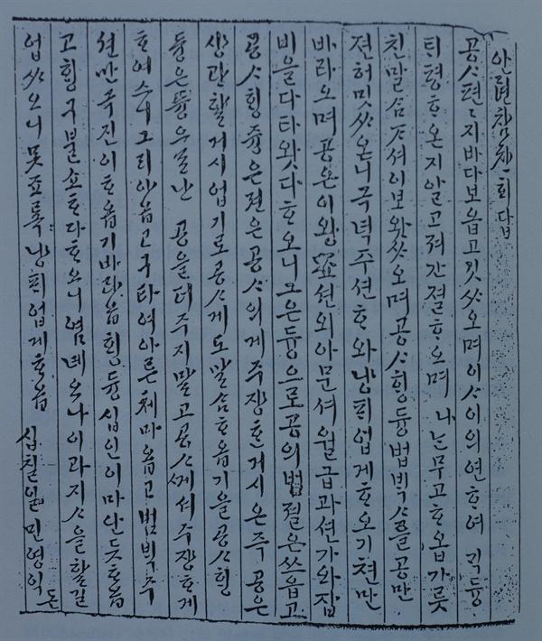 민영익의 한글 편지 알렌 참찬관에게 보낸 민영익의 한글 편지(1887.음력 10.170), <알렌의 일기>(단국대학교출판부) 128쪽 촬영.