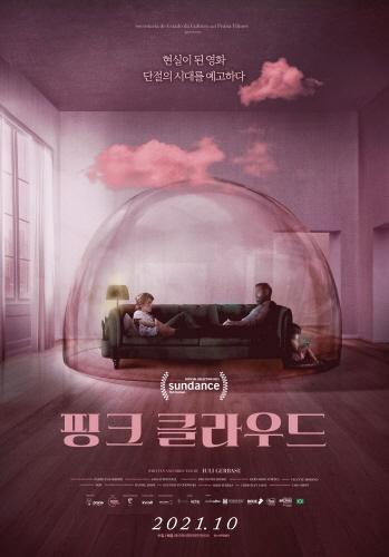 <핑크 클라우드> 영화 포스터
