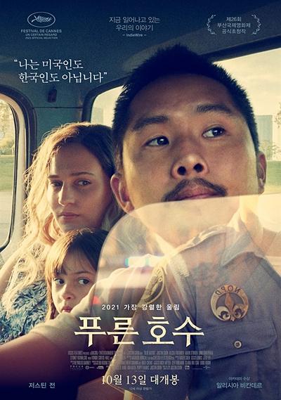 영화 <푸른 호수> 포스터