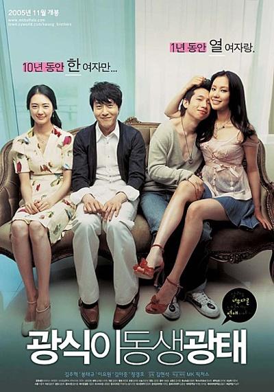 김현석 감독의 두 번째 장편 <광식이 동생 광태>는 전국 240만 관객을 모으며 큰 사랑을 받았다.