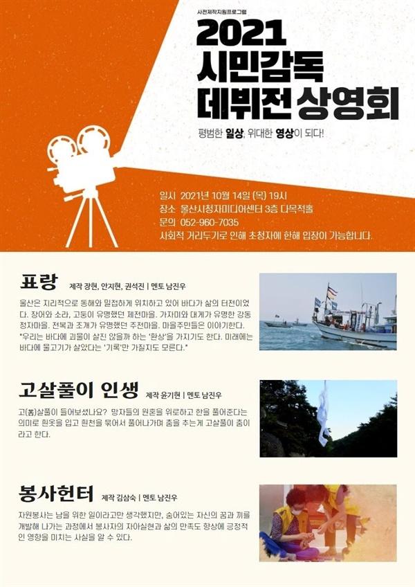 시민감독 데뷔 영화 포스터 상영회가 울산 시청자미디어센터에서 열린다.