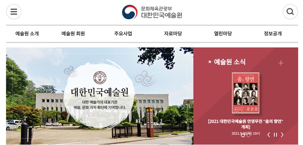 대한민국예술원 홈페이지 갈무리
