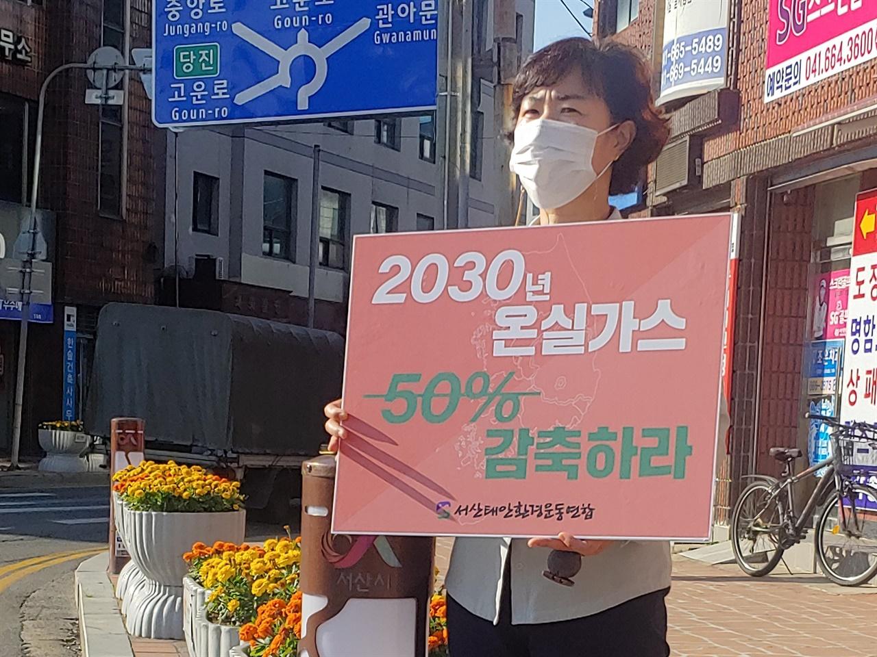 서산태안환경운동연합이 '2030년 온실가스 감축목표, 2018년 대비 50%로 상향'을 촉구했다.