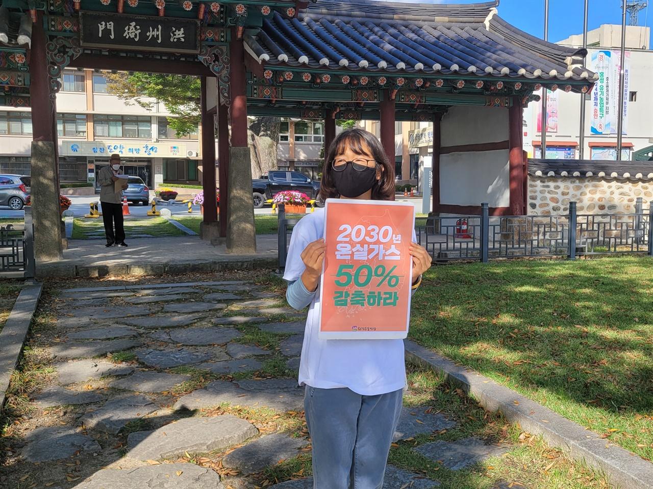 '2030년 온실가스 감축목표, 2018년 대비 50%로 상향'을 촉구하며 홍성예산환경운동연합은 14일 오전 홍성군청앞에서 1인 시위에 나섰다.