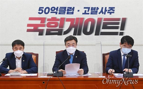 윤호중(가운데) 더불어민주당 원내대표가 14일 오전 서울 국회 본청 원내대표 회의실에서 열린 국정감사대책회의에서 발언하고 있다.
