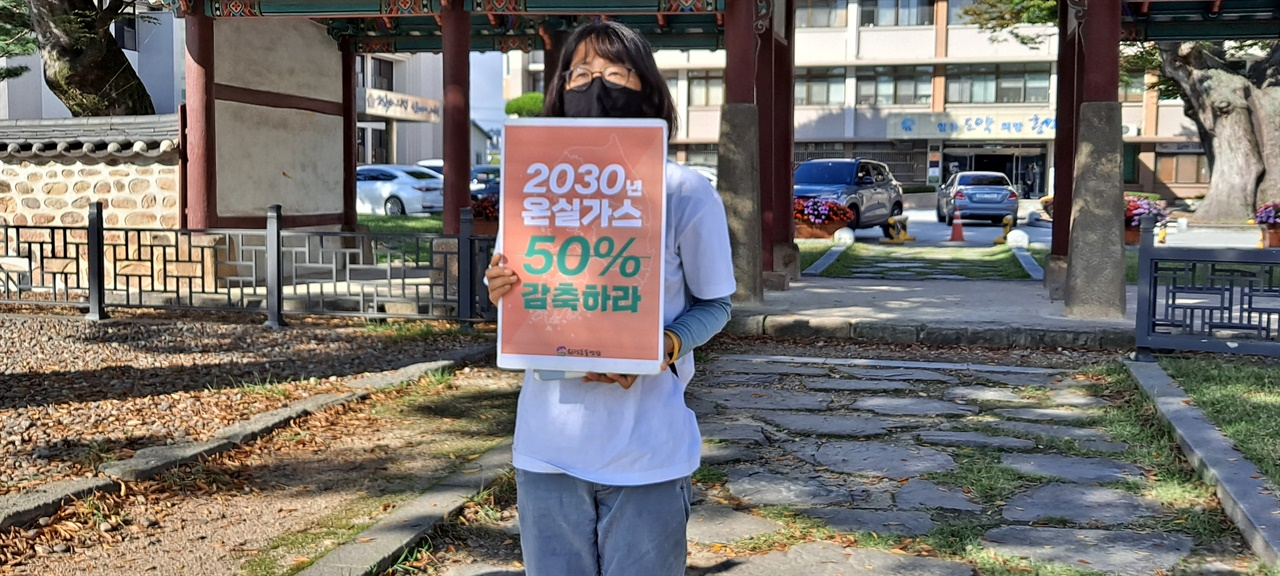 예산홍성환경운동연합 신은미 활동가가 14일 홍성군청 앞에서 캠페인을 벌이고 있다.