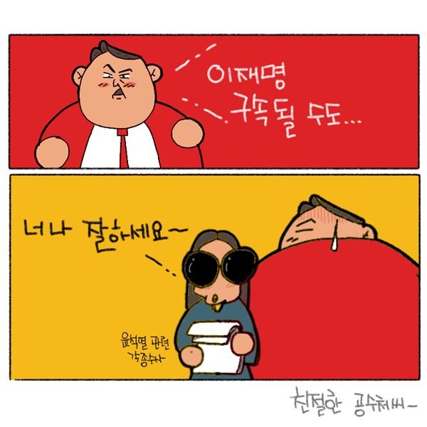 [만평] 친절한 공수처씨