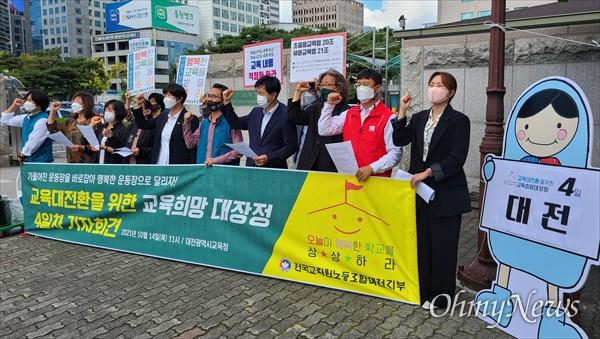 지난 5일 경남에서 시작한 '교육대전환을 위한 교육희망 대장정' 순례단이 14일 대전에 도착, 대전지역 교육·시민단체 등과 함께 대전교육청 앞에서 기자회견을 개최했다.